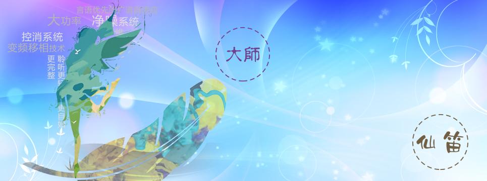 大师、仙笛banner