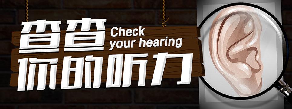 查查你的听力